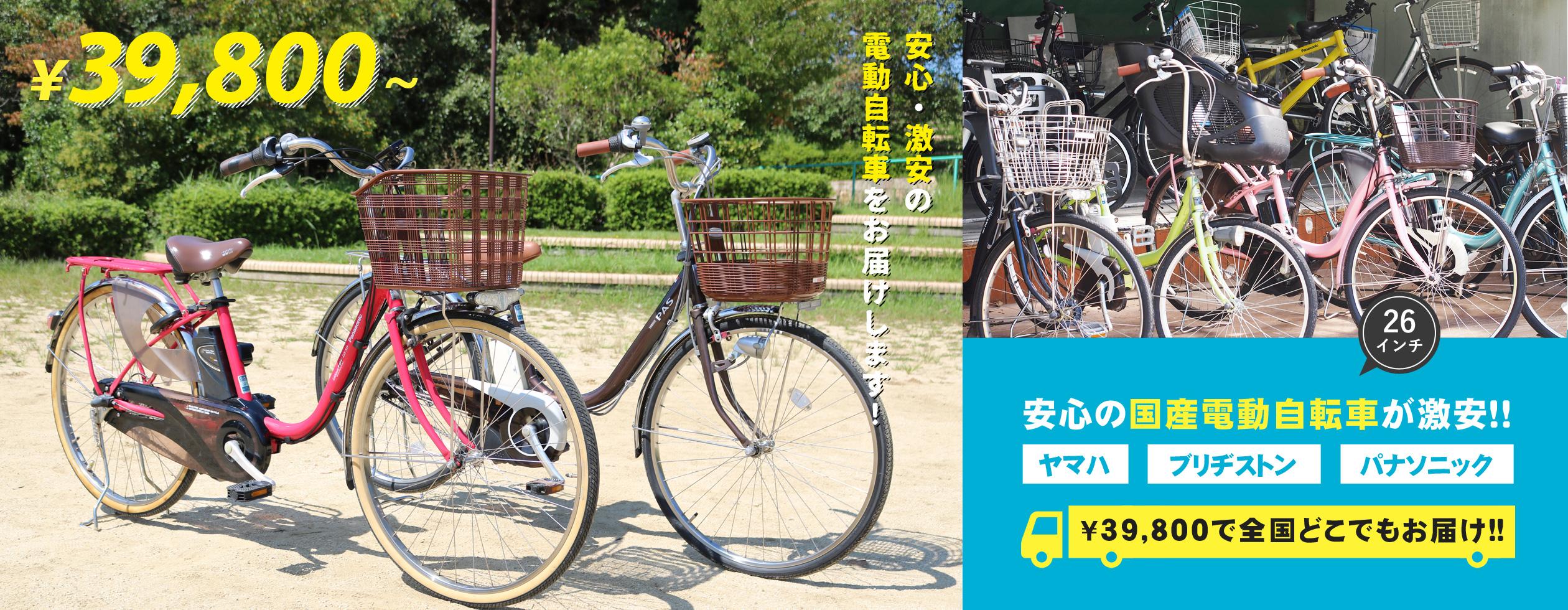 安心の国産電動自転車が激安!! ヤマハ・ブリヂストン・パナソニック ¥39,800で全国どこでもお届け!!