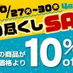 期間限定セール‼️ 全品10%OFF‼️  10月27日(火)〜 30日(金)