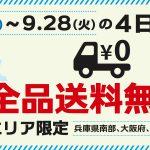 地域限定送料無料‼️  9月25日(土)〜 28日(火)