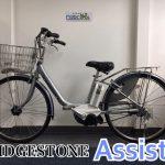 【SOLD OUT】電動自転車 BRIDGESTONE アシスタ シルバー