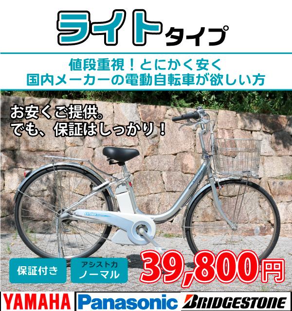 電動 自転車 安い