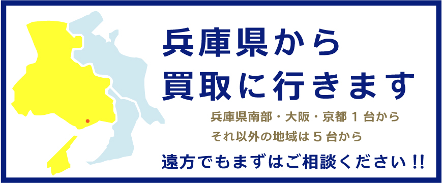 兵庫県から中古自転車買取中・兵庫県南部・大阪・京都・近畿