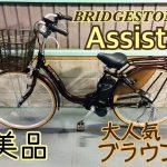 【SOLD OUT】電動自転車 BRIDGESTONE アシスタブラウン美品