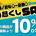 期間限定セール‼️ 全品10%OFF‼️  8月24日(月)〜 28日(金)